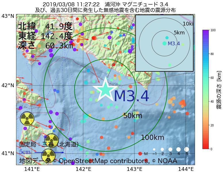 地震震源マップ:2019年03月08日 11時27分 浦河沖でM3.4の地震