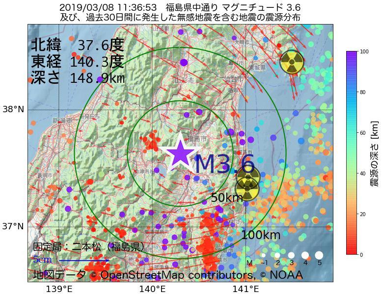 地震震源マップ:2019年03月08日 11時36分 福島県中通りでM3.6の地震