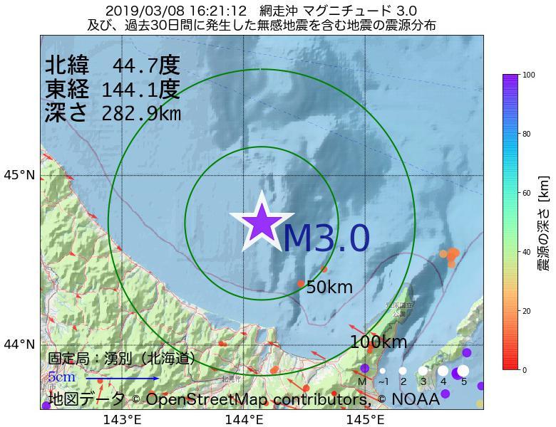 地震震源マップ:2019年03月08日 16時21分 網走沖でM3.0の地震