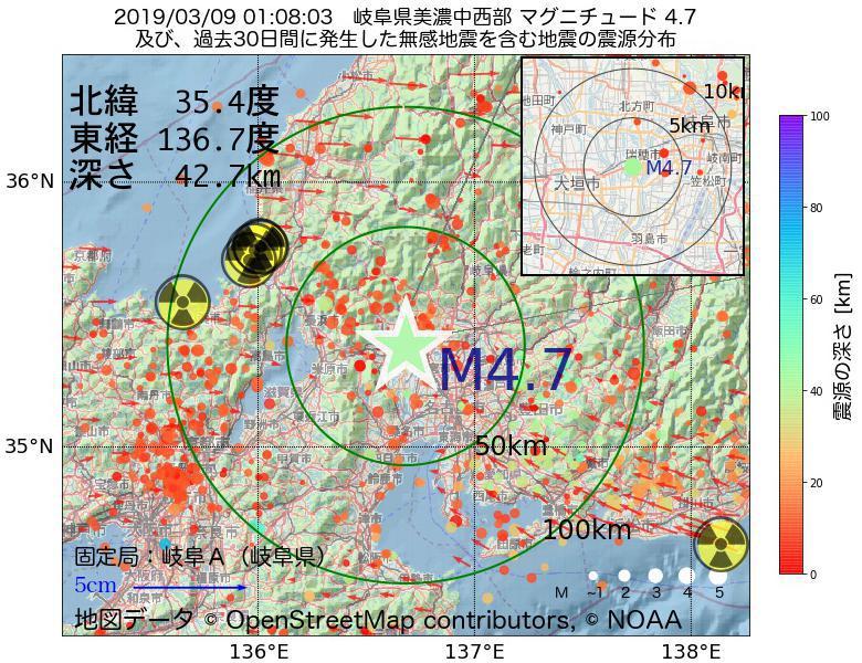 地震震源マップ:2019年03月09日 01時08分 岐阜県美濃中西部でM4.7の地震