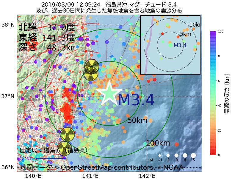 地震震源マップ:2019年03月09日 12時09分 福島県沖でM3.4の地震