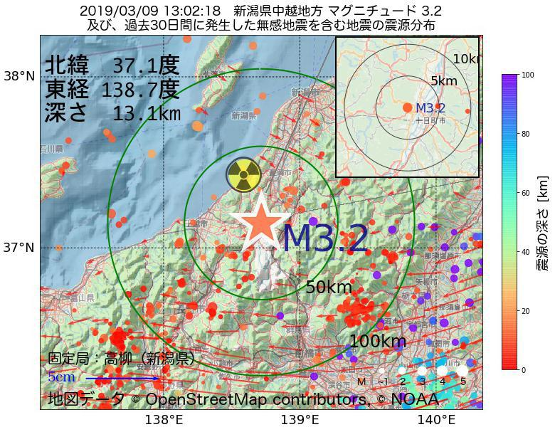 地震震源マップ:2019年03月09日 13時02分 新潟県中越地方でM3.2の地震