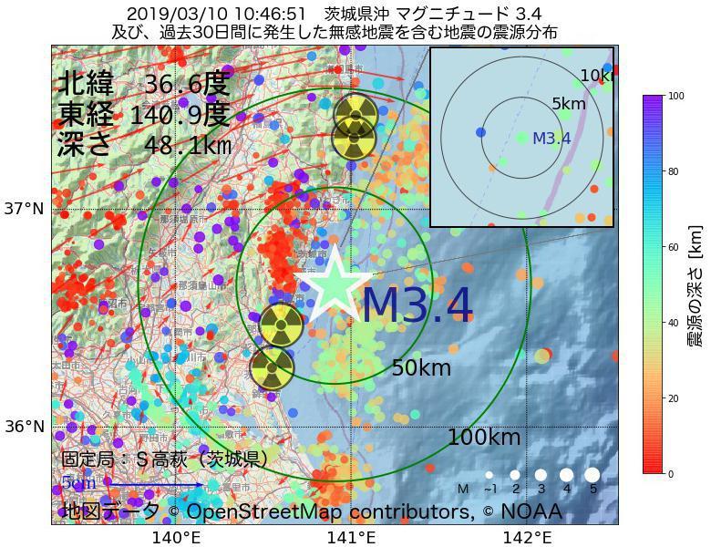 地震震源マップ:2019年03月10日 10時46分 茨城県沖でM3.4の地震