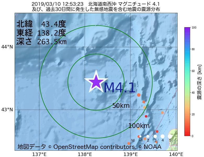 地震震源マップ:2019年03月10日 12時53分 北海道南西沖でM4.1の地震