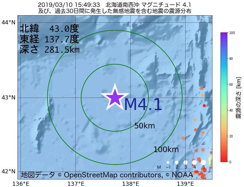 地震震源マップ:2019年03月10日 15時49分 北海道南西沖でM4.1の地震
