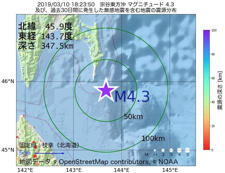 地震震源マップ:2019年03月10日 18時23分 宗谷東方沖でM4.3の地震