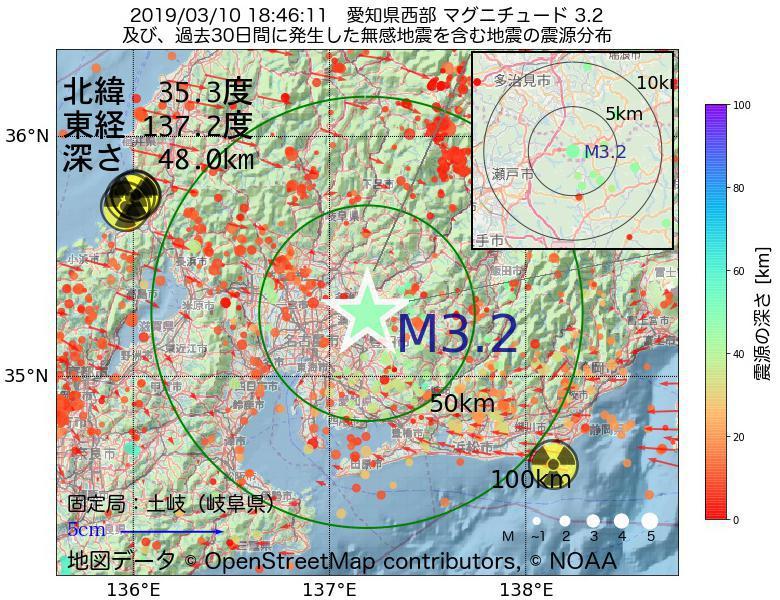 地震震源マップ:2019年03月10日 18時46分 愛知県西部でM3.2の地震