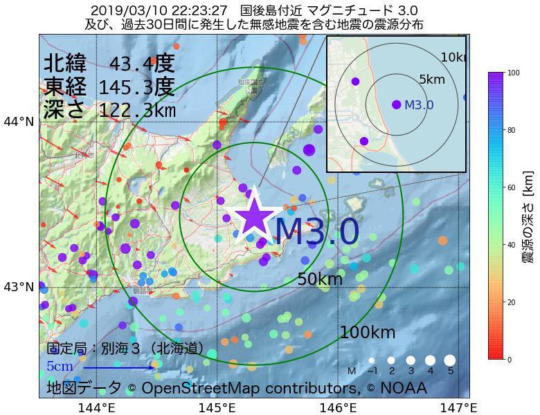 地震震源マップ:2019年03月10日 22時23分 国後島付近でM3.0の地震
