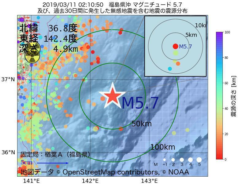 地震震源マップ:2019年03月11日 02時10分 福島県沖でM5.7の地震