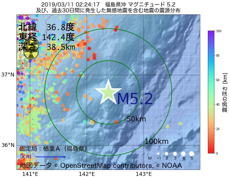 地震震源マップ:2019年03月11日 02時24分 福島県沖でM5.2の地震