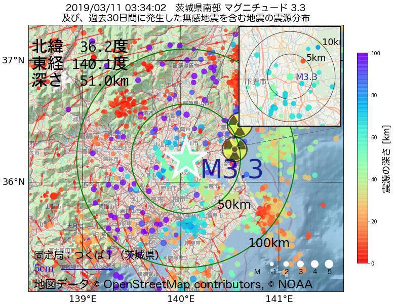 地震震源マップ:2019年03月11日 03時34分 茨城県南部でM3.3の地震