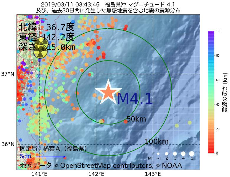地震震源マップ:2019年03月11日 03時43分 福島県沖でM4.1の地震