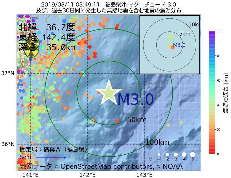 地震震源マップ:2019年03月11日 03時49分 福島県沖でM3.0の地震