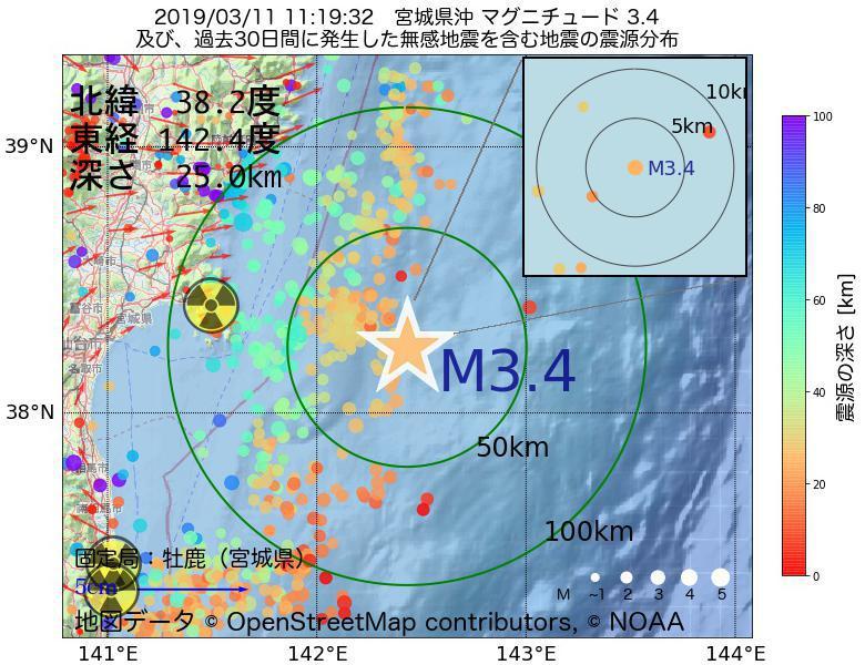 地震震源マップ:2019年03月11日 11時19分 宮城県沖でM3.4の地震