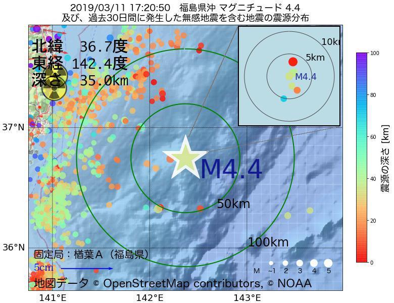 地震震源マップ:2019年03月11日 17時20分 福島県沖でM4.4の地震