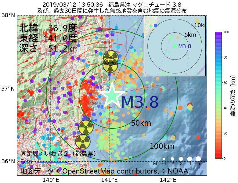 地震震源マップ:2019年03月12日 13時50分 福島県沖でM3.8の地震