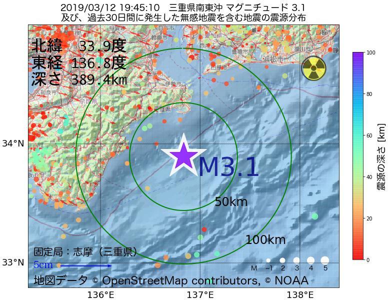 地震震源マップ:2019年03月12日 19時45分 三重県南東沖でM3.1の地震
