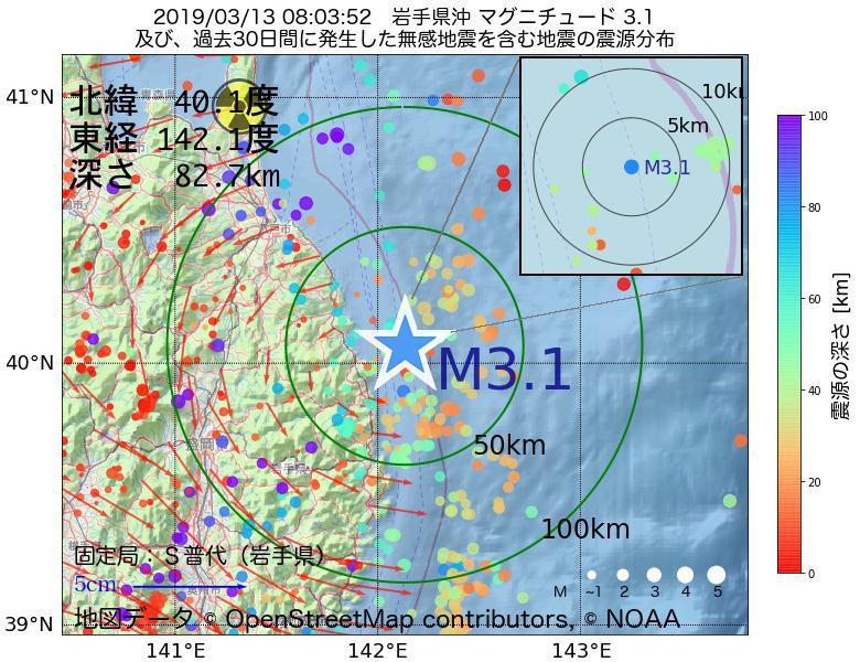 地震震源マップ:2019年03月13日 08時03分 岩手県沖でM3.1の地震