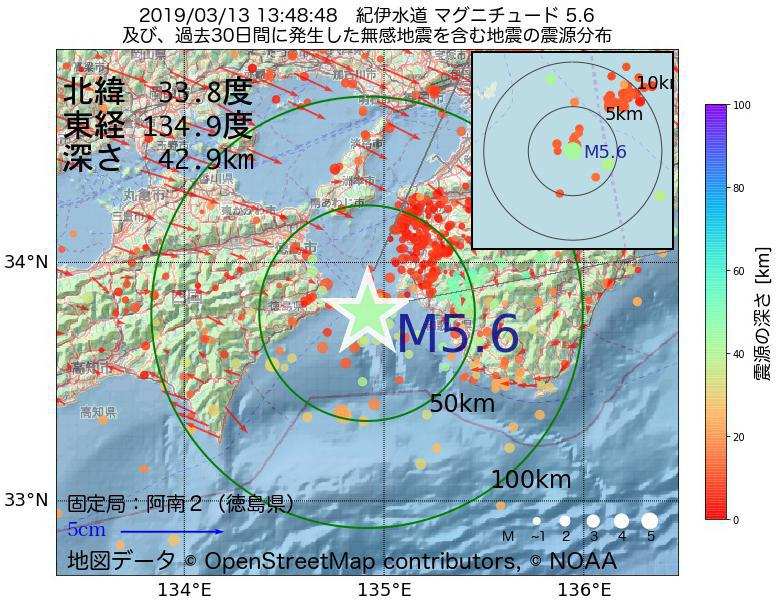 地震震源マップ:2019年03月13日 13時48分 紀伊水道でM5.6の地震