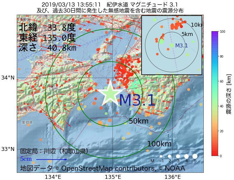 地震震源マップ:2019年03月13日 13時55分 紀伊水道でM3.1の地震