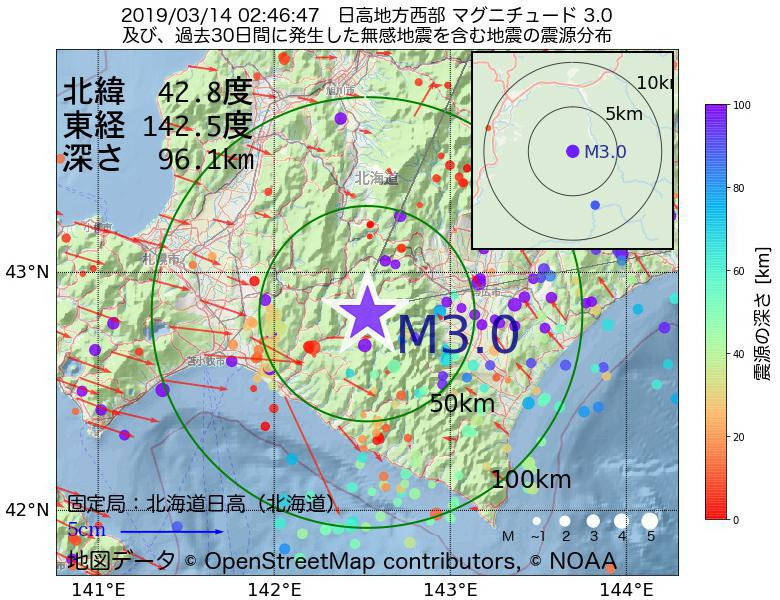 地震震源マップ:2019年03月14日 02時46分 日高地方西部でM3.0の地震