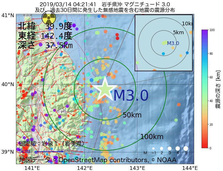 地震震源マップ:2019年03月14日 04時21分 岩手県沖でM3.0の地震