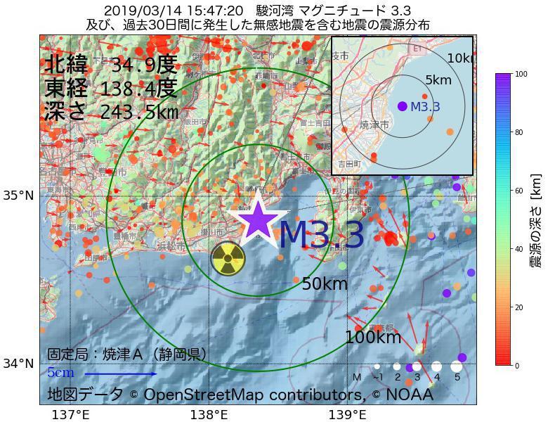 地震震源マップ:2019年03月14日 15時47分 駿河湾でM3.3の地震