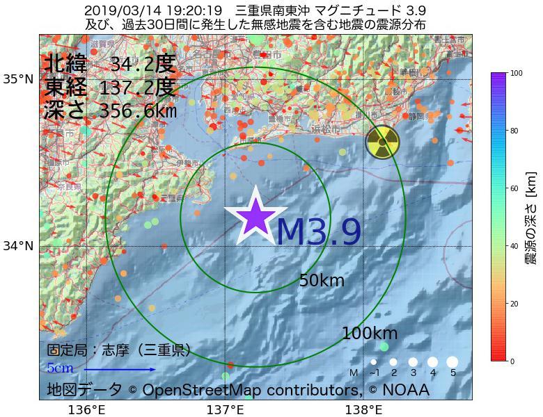 地震震源マップ:2019年03月14日 19時20分 三重県南東沖でM3.9の地震