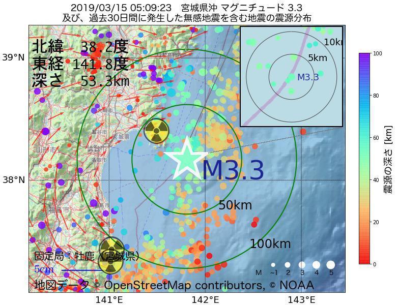 地震震源マップ:2019年03月15日 05時09分 宮城県沖でM3.3の地震