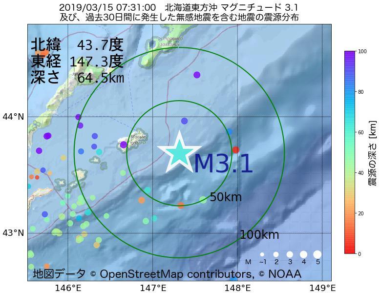 地震震源マップ:2019年03月15日 07時31分 北海道東方沖でM3.1の地震