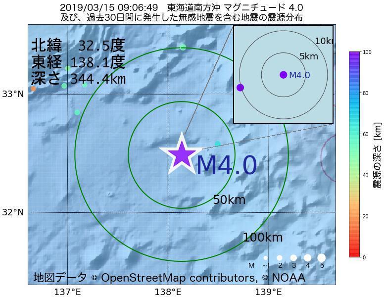 地震震源マップ:2019年03月15日 09時06分 東海道南方沖でM4.0の地震