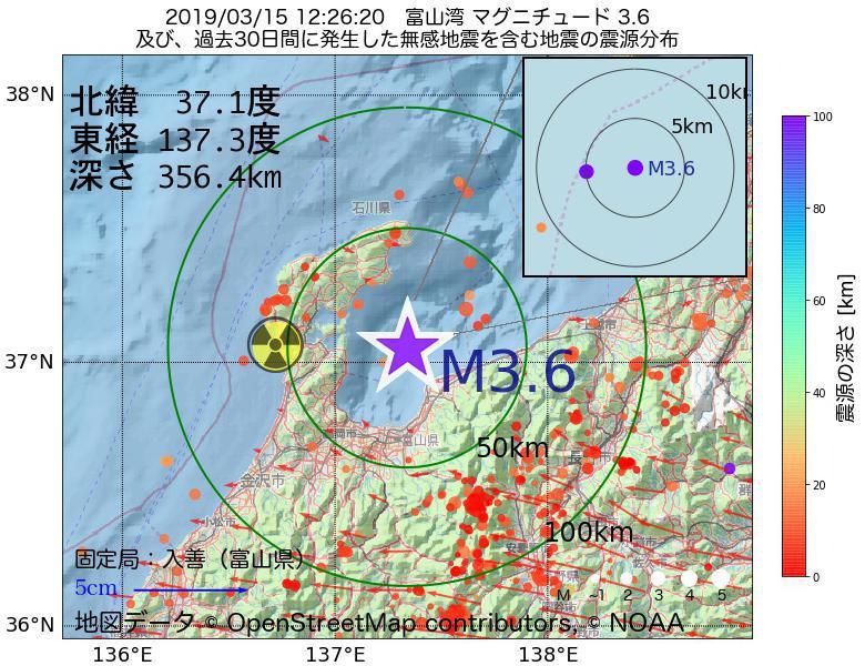 地震震源マップ:2019年03月15日 12時26分 富山湾でM3.6の地震
