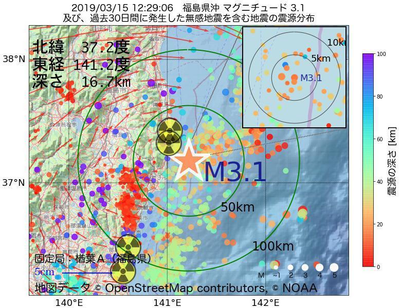 地震震源マップ:2019年03月15日 12時29分 福島県沖でM3.1の地震