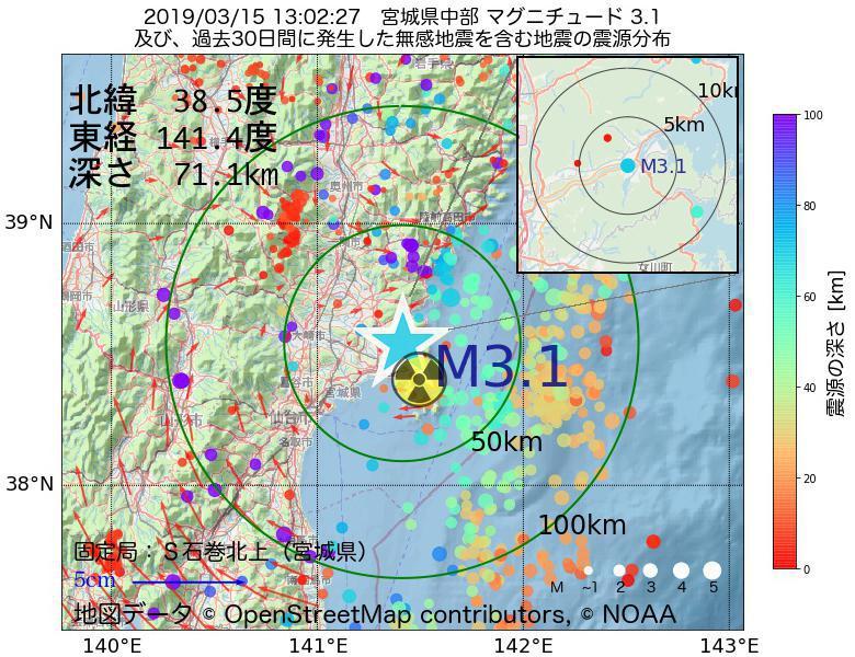 地震震源マップ:2019年03月15日 13時02分 宮城県中部でM3.1の地震