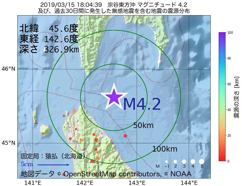 地震震源マップ:2019年03月15日 18時04分 宗谷東方沖でM4.2の地震