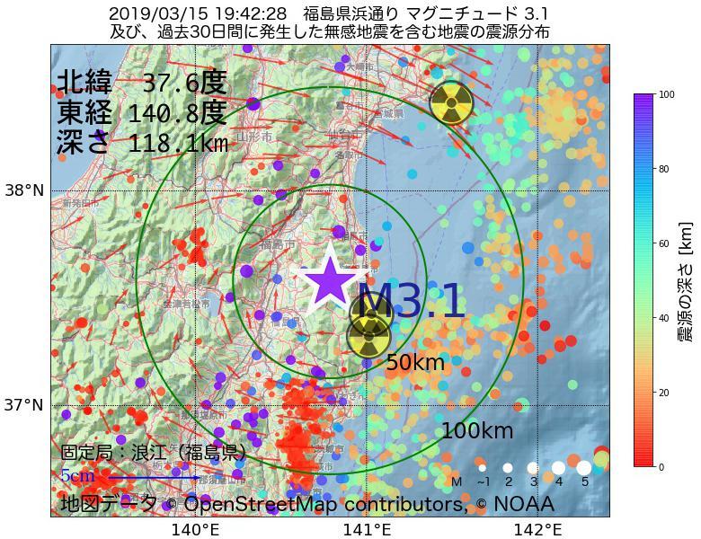 地震震源マップ:2019年03月15日 19時42分 福島県浜通りでM3.1の地震