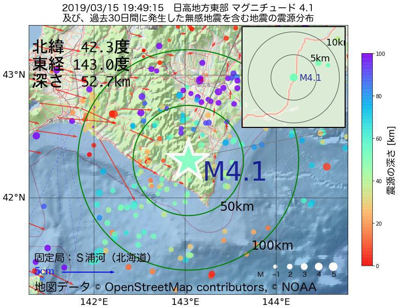 地震震源マップ:2019年03月15日 19時49分 日高地方東部でM4.1の地震