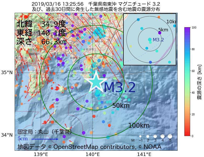 地震震源マップ:2019年03月16日 13時25分 千葉県南東沖でM3.2の地震