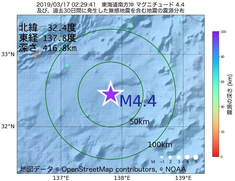 地震震源マップ:2019年03月17日 02時29分 東海道南方沖でM4.4の地震