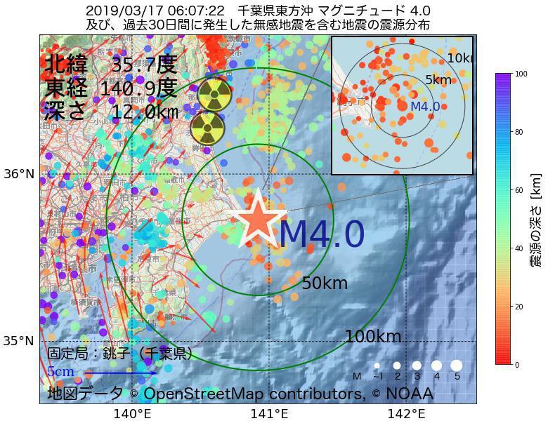 地震震源マップ:2019年03月17日 06時07分 千葉県東方沖でM4.0の地震