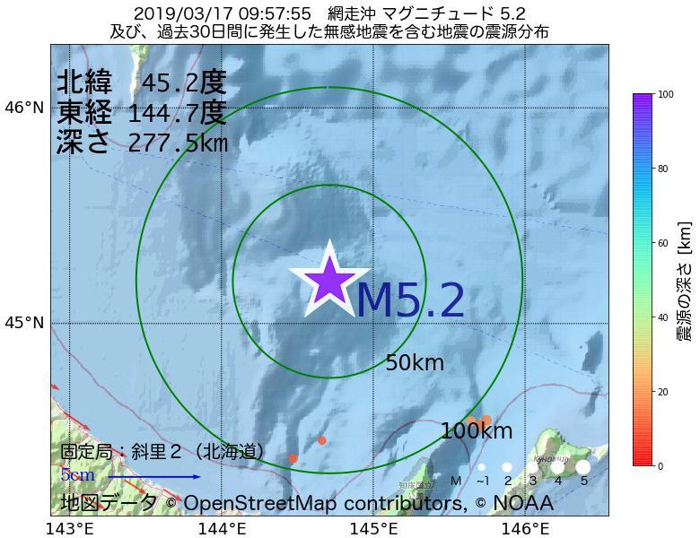 地震震源マップ:2019年03月17日 09時57分 網走沖でM5.2の地震