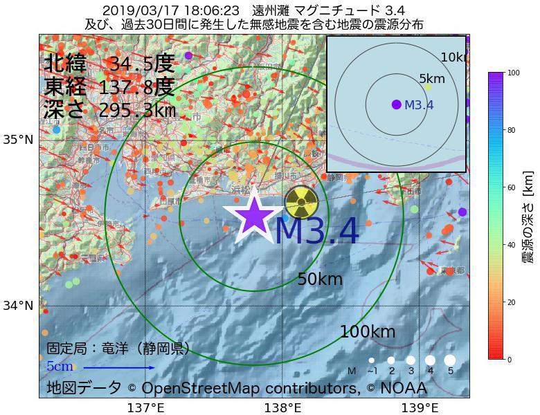 地震震源マップ:2019年03月17日 18時06分 遠州灘でM3.4の地震