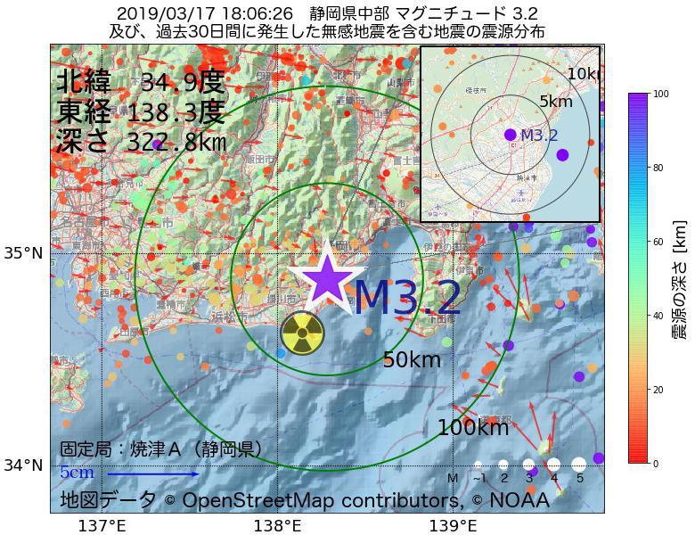 地震震源マップ:2019年03月17日 18時06分 静岡県中部でM3.2の地震