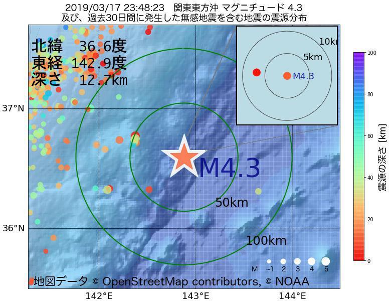地震震源マップ:2019年03月17日 23時48分 関東東方沖でM4.3の地震