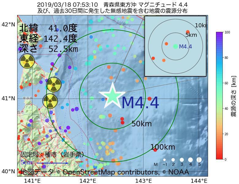 地震震源マップ:2019年03月18日 07時53分 青森県東方沖でM4.4の地震