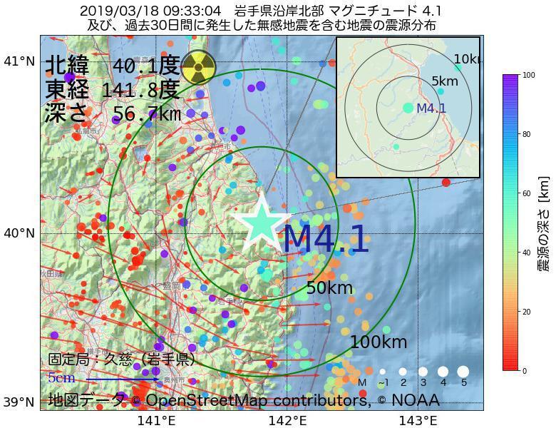 地震震源マップ:2019年03月18日 09時33分 岩手県沿岸北部でM4.1の地震
