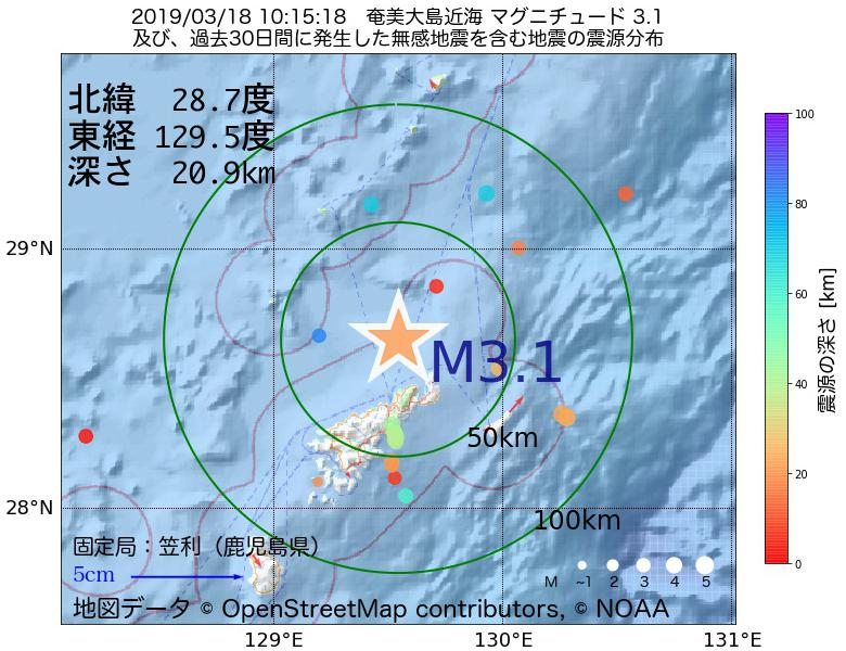 地震震源マップ:2019年03月18日 10時15分 奄美大島近海でM3.1の地震