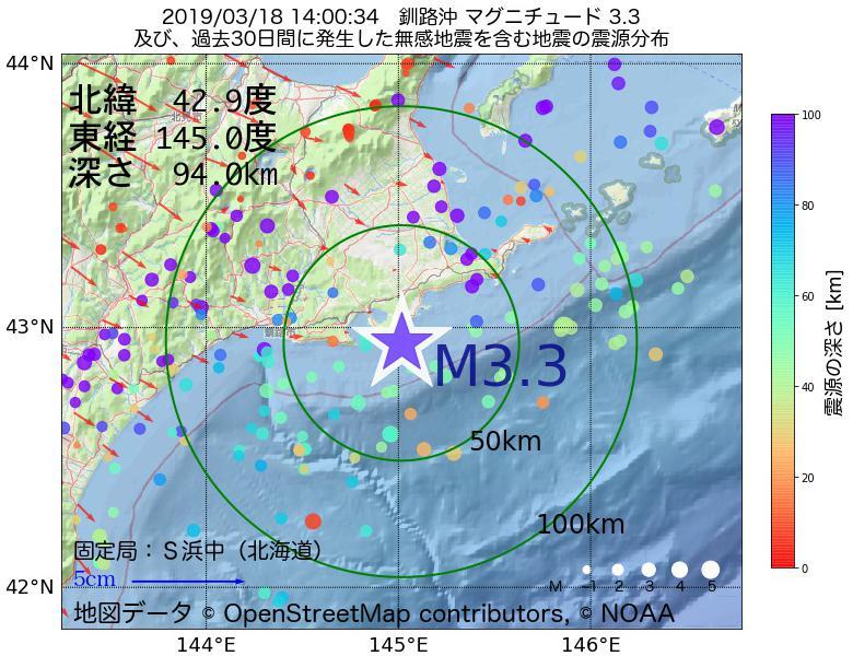 地震震源マップ:2019年03月18日 14時00分 釧路沖でM3.3の地震