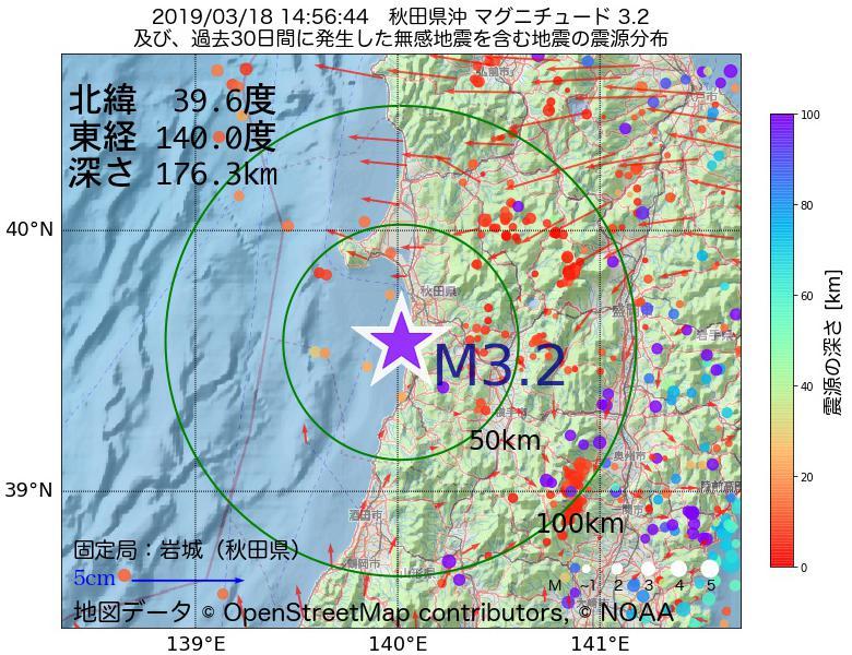 地震震源マップ:2019年03月18日 14時56分 秋田県沖でM3.2の地震