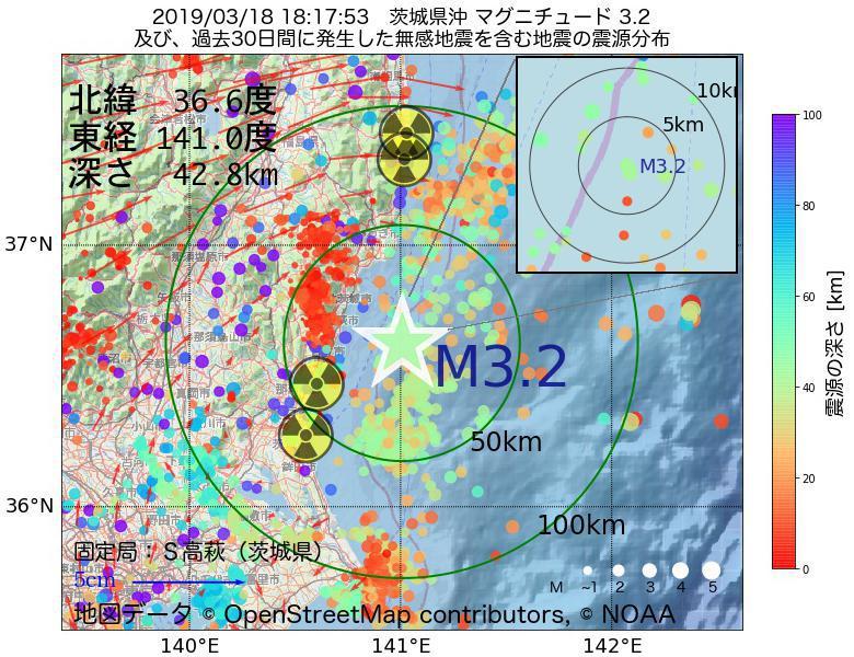 地震震源マップ:2019年03月18日 18時17分 茨城県沖でM3.2の地震